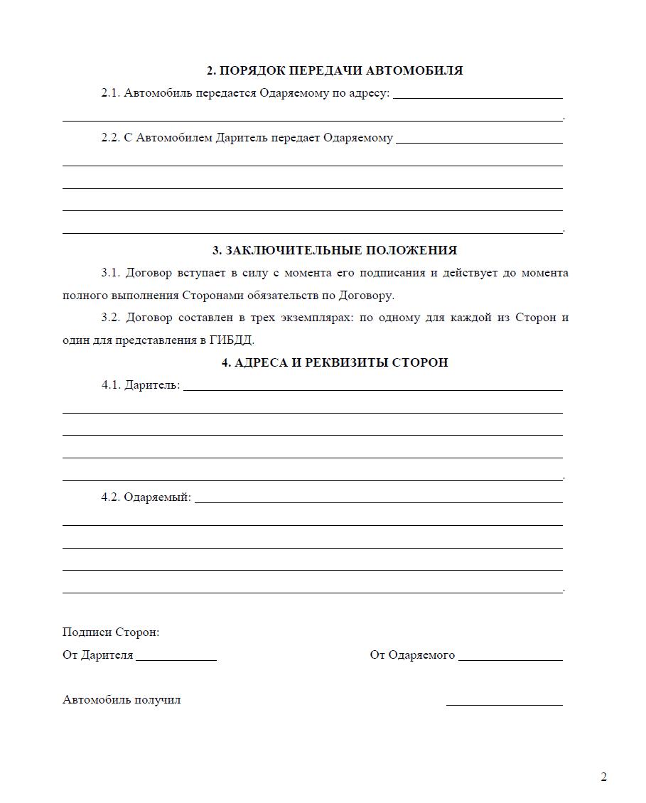 Договор дарения автотранспортного средства - Образец Лист 2
